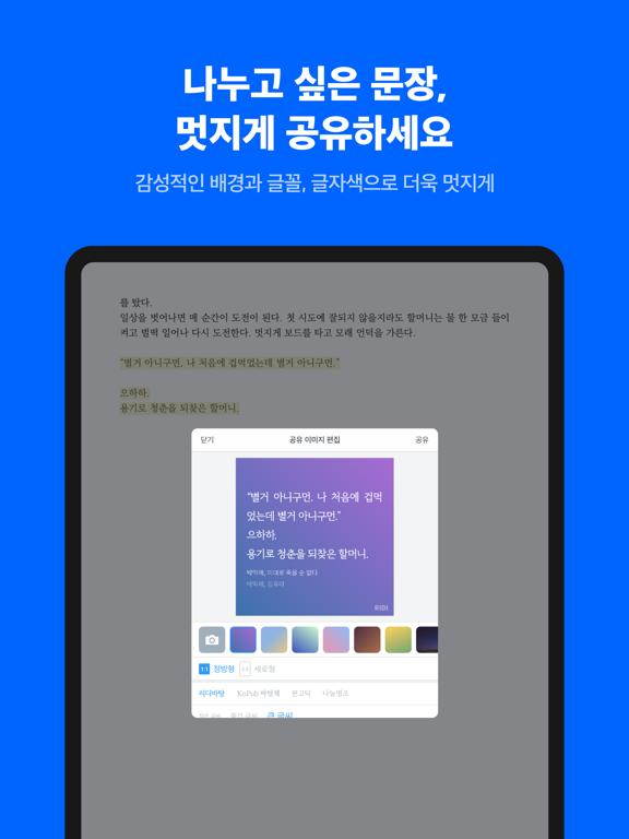 리디북스 - 웹툰, 웹소설부터 전자책까지!のおすすめ画像5