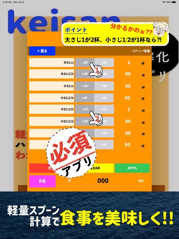 軽量スプーン容量計算 - れしぴ けいさんアプリ - screenshot 8