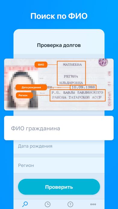 ФССП России: проверка и оплатаСкриншоты 2