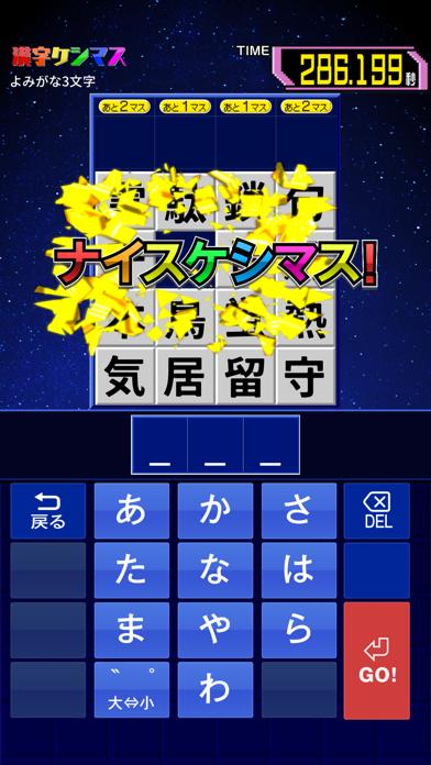 漢字ケシマスのおすすめ画像4