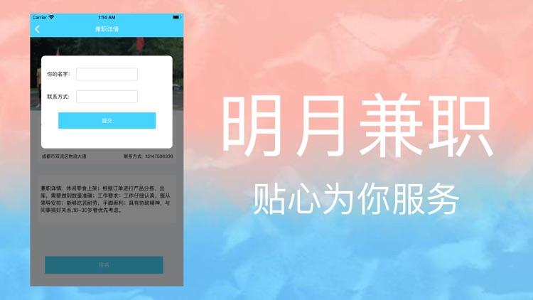 明月兼职 screenshot-2