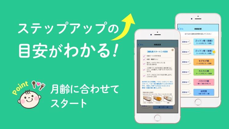 ステップ離乳食 -赤ちゃんの成長にあった食材と準備- screenshot-4