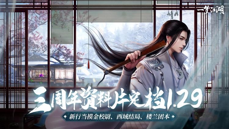 一梦江湖—原楚留香现已全面升级 screenshot-0