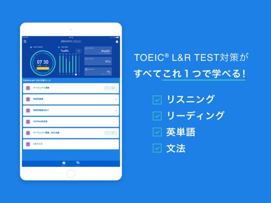 スタディサプリENGLISH TOEIC®L&Rテスト対策のおすすめ画像2