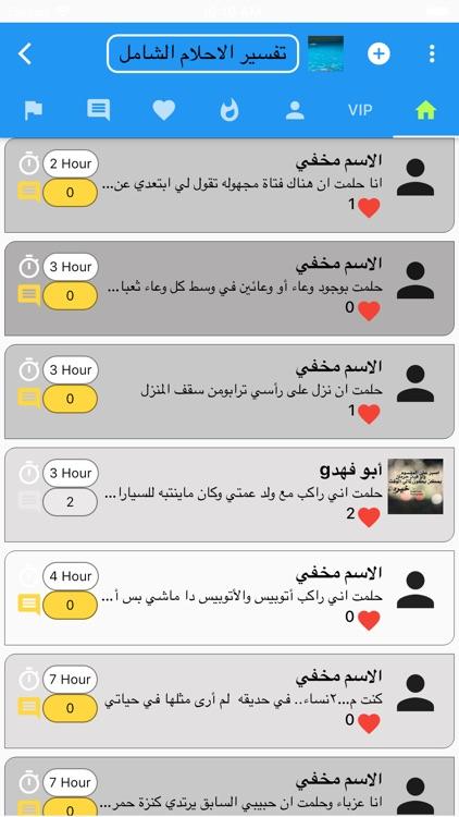 تفسير الاحلام الشامل+ screenshot-7
