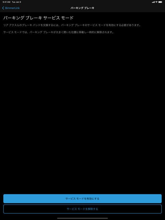 BimmerLink for BMW and MINIのおすすめ画像10