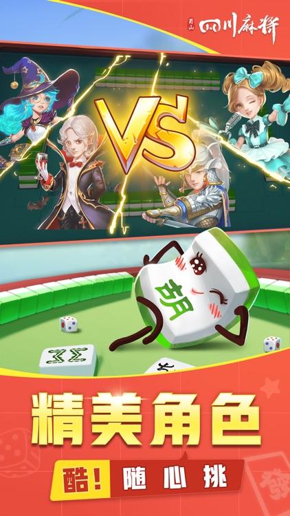 四川麻将-欢乐麻将棋牌游戏全集 screenshot-4