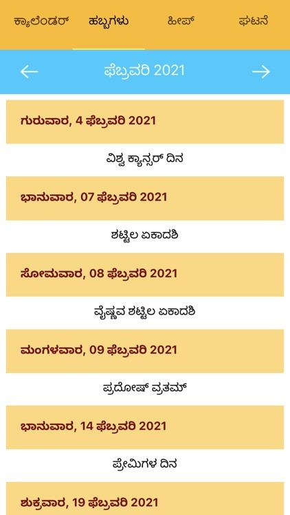 Kannada Calendar 2021 screenshot-4