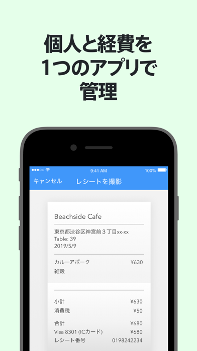 Moneytree 家計簿より楽チン ScreenShot9