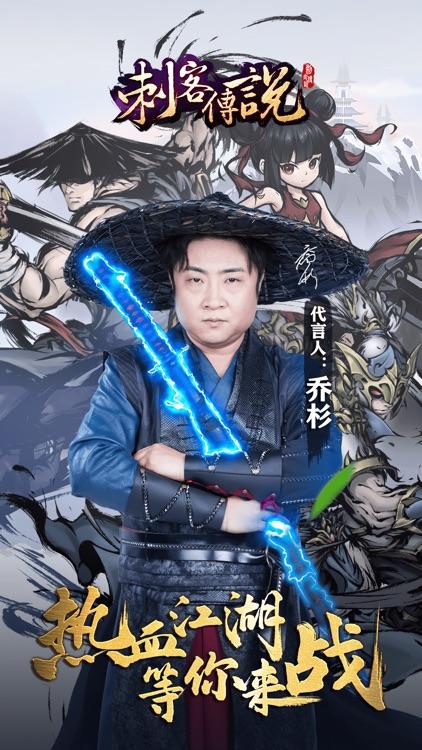 刺客传说-武侠江湖格斗动作游戏