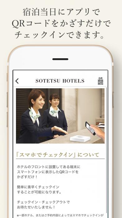 相鉄ホテルズ宿泊予約|SOTETSU HOTELS CLUBのおすすめ画像2
