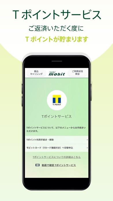 SMBCモビット公式スマホアプリ ScreenShot4