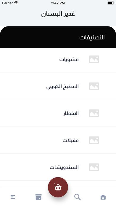 Ghader Al-bustan screenshot 6