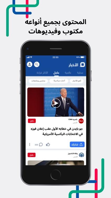 موجز Mowjaz: أخبار رياضة ترفيه screenshot-7