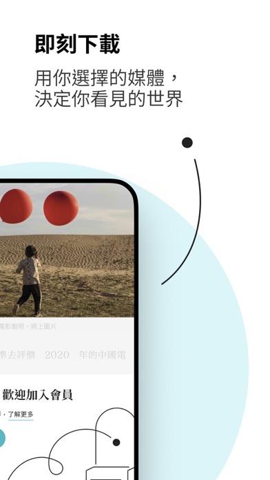 端傳媒:華語深度新聞のおすすめ画像8
