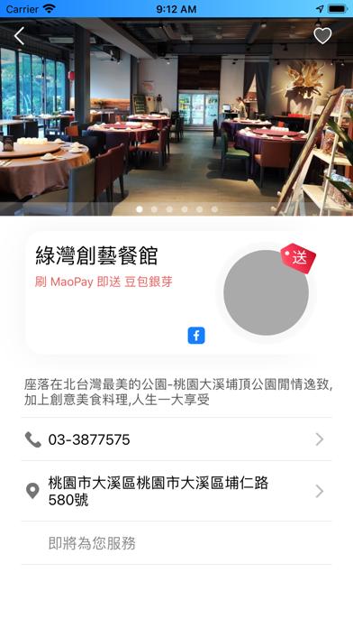 饗more screenshot #2