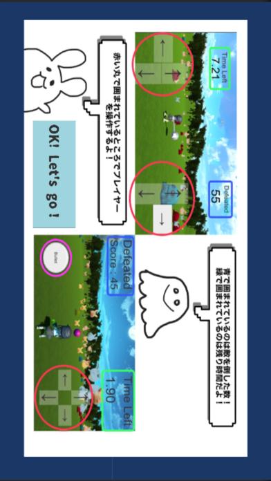 モンスターの森 screenshot 3