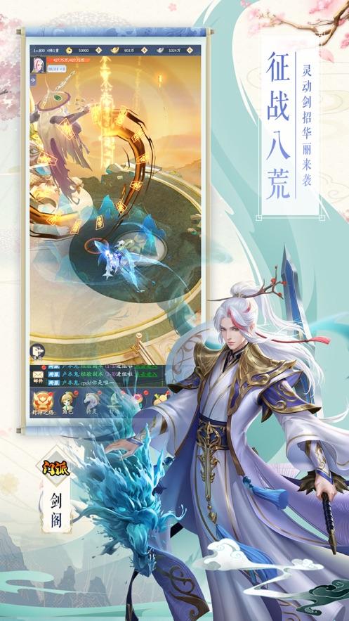 御剑诀-轻松放置梦幻挂机游戏安卓系统app开发