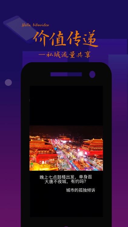 哔播视频生活平台 screenshot-4