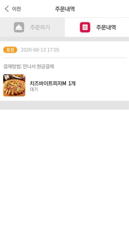 강진배달 s-order screenshot-4