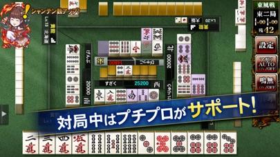 麻雀格闘倶楽部Sp |入門におすすめ! 麻雀 ゲーム ScreenShot6