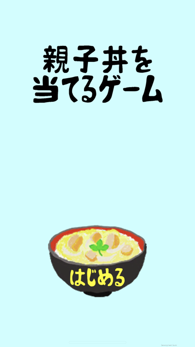 親子丼を当てるゲームのおすすめ画像1