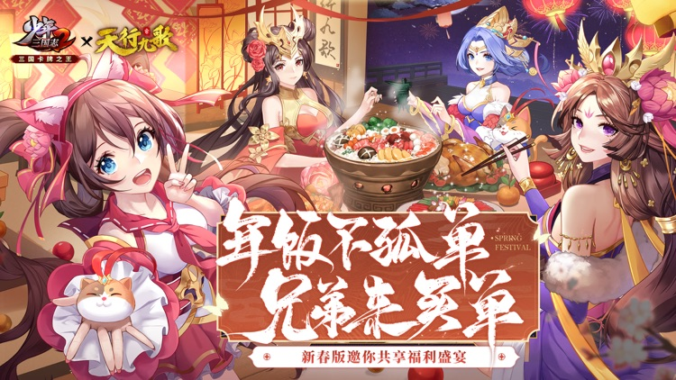 少年三国志2-新春版 screenshot-0