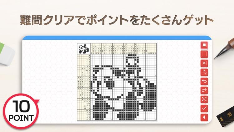 パズル で遊んで懸賞応募 - ロジック de 懸賞 screenshot-4
