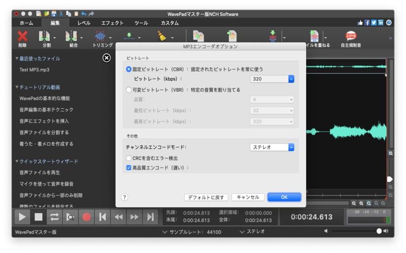 WavePad 音声編集ソフト紹介画像5