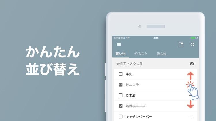 タブ分けToDoリスト - タブ型やることリスト&買い物メモ screenshot-3