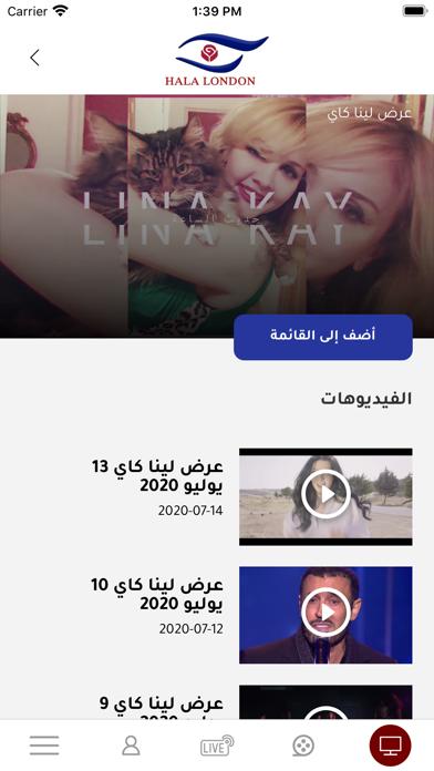 Hala London screenshot 2