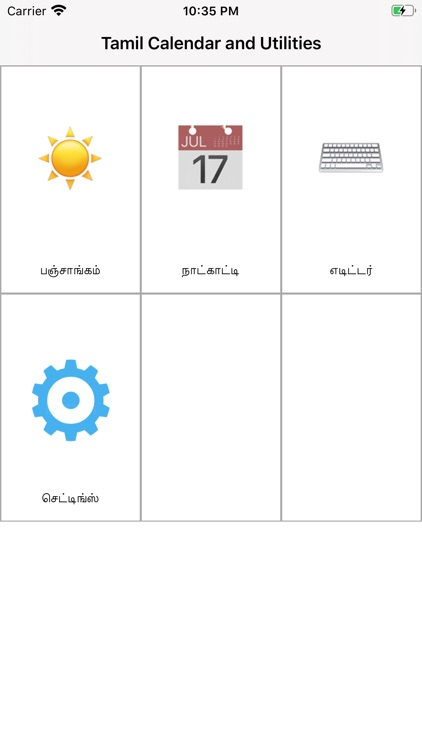 Tamil Calendar and Utilities