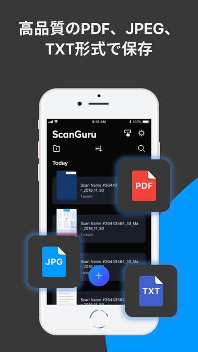 スキャナーアプリ: OCR & PDFドキュメントスキャンスクリーンショット