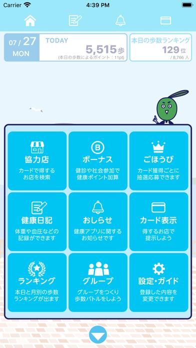 香川県の健康アプリ「マイチャレかがわ」のおすすめ画像2