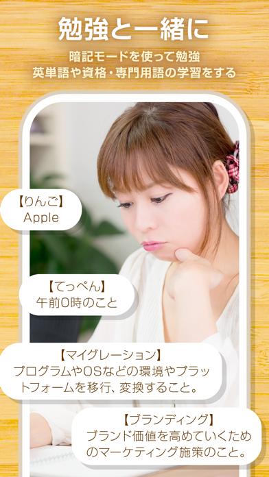 マイペディア 〜辞書作成アプリ〜のおすすめ画像7