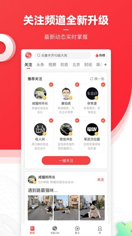 凤凰新闻-热点头条新闻抢先看 screenshot-4