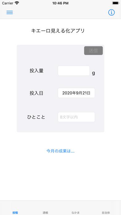 キエーロ見える化アプリ screenshot 1