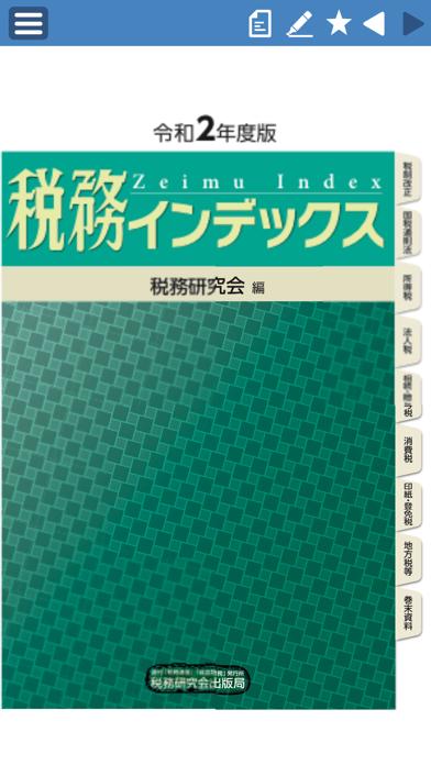 税務インデックス〜令和2年度版のおすすめ画像1