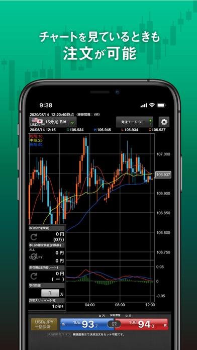 パートナーズFX マネパのFX取引・トレードアプリ ScreenShot3