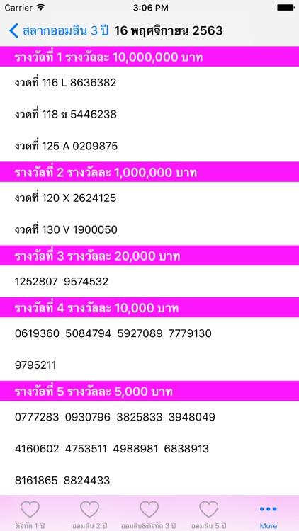 Omsin@Thailand screenshot-4