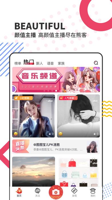 熊客直播 Screenshot