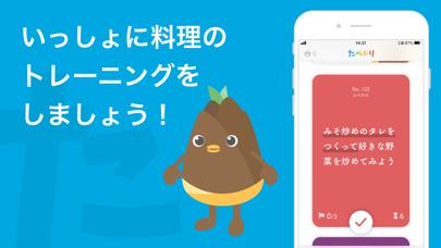 たべドリ -料理のトレーニングアプリ- ScreenShot0