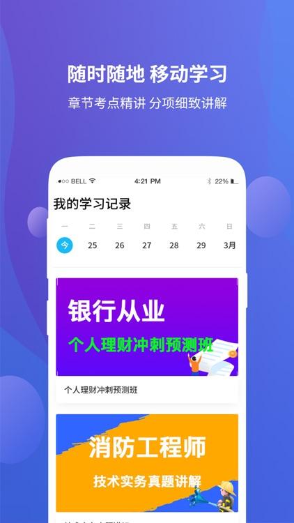 资格证考试辅导学习 screenshot-3
