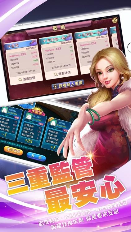 鬥陣歡樂城 screenshot-7