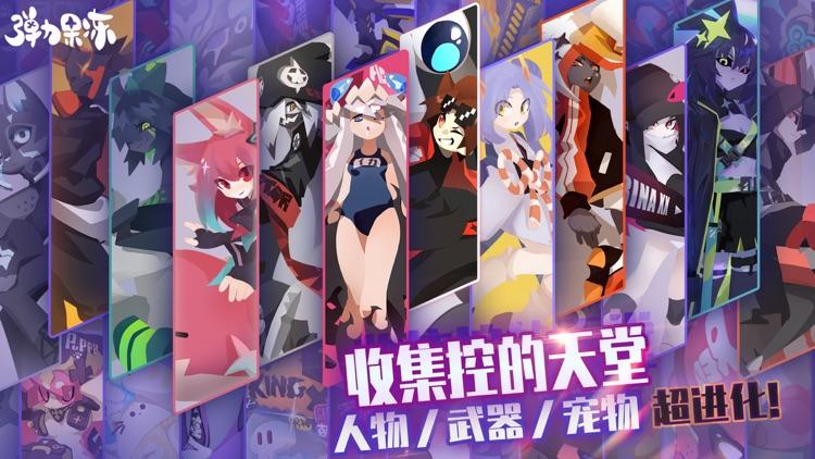 弹力果冻 screenshot-1