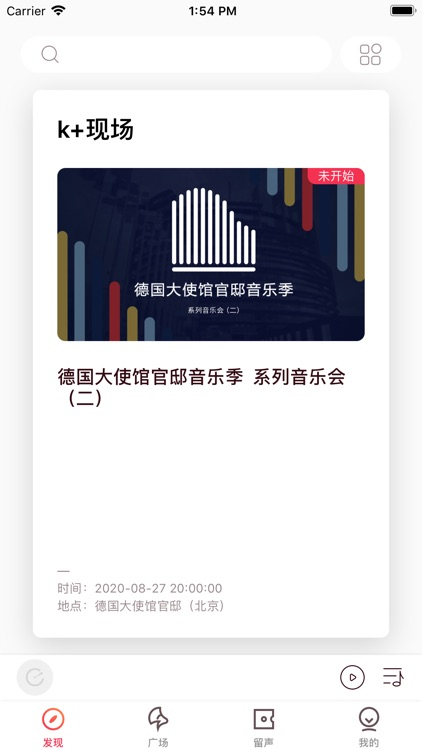库客音乐 - 最专业的古典音乐艺术图书馆 screenshot-6