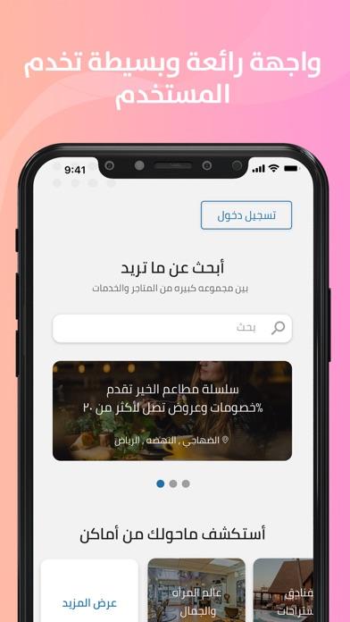 متاجر السعوديةلقطة شاشة1