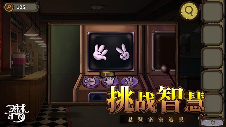 密室逃脱绝境系列10寻梦大作战 - 剧情向解密游戏 screenshot-4
