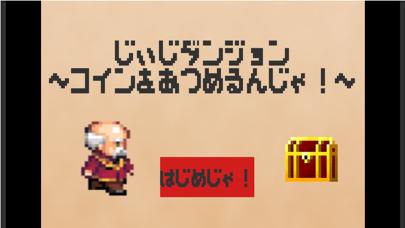 じぃじダンジョン ~コインを集めるんじゃ~ screenshot 1