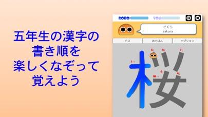 書き順ロボ 漢字五年生。 ScreenShot0
